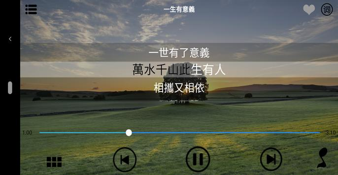 经典老歌粤语老歌金曲, 70, 80, 90, 00后, 爸爸, 妈妈的难忘回忆, 离线后台听歌 截图 1