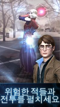 해리 포터 : 마법사 연합 스크린샷 4
