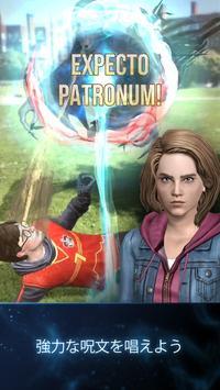 ハリー・ポッター: 魔法同盟 スクリーンショット 3