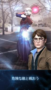 ハリー・ポッター: 魔法同盟 スクリーンショット 4