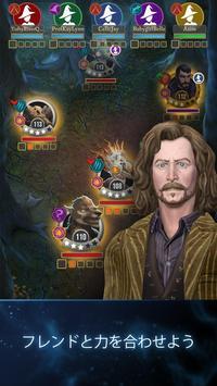 ハリー・ポッター: 魔法同盟 スクリーンショット 6