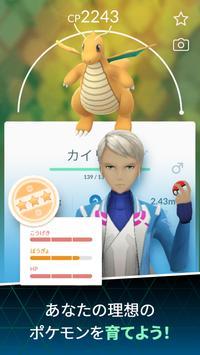 Pokémon GO スクリーンショット 4