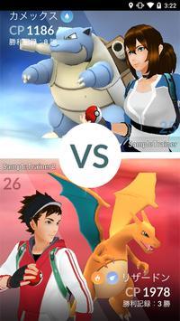 Pokémon GO スクリーンショット 7