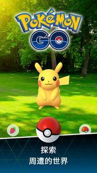 Pokémon GO 海报