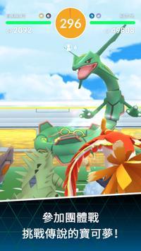 Pokémon GO 截圖 1