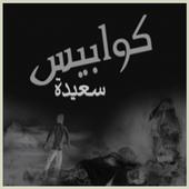رواية كوابيس سعيدة - شريف عبدالهادي icon
