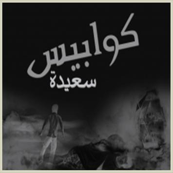 رواية كوابيس سعيدة - شريف عبدالهادي screenshot 1