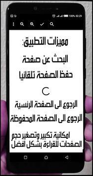 رواية كوابيس سعيدة - شريف عبدالهادي screenshot 2
