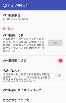 @nifty VPN wifi screenshot 1