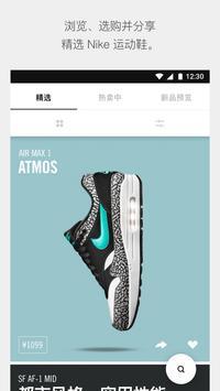 Nike SNKRS 海报