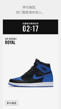 Nike SNKRS 截图 3