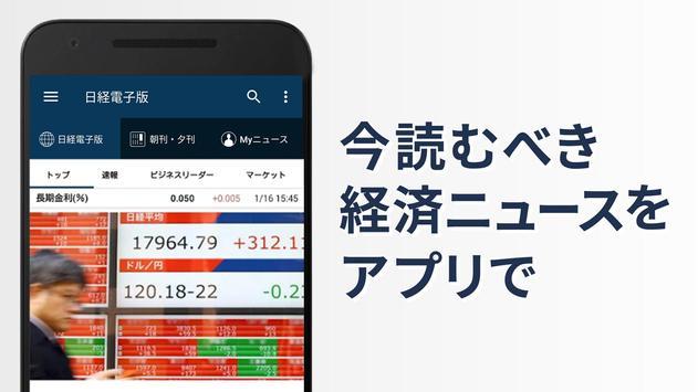 日本経済新聞 電子版【公式】/経済ニュースアプリ ポスター