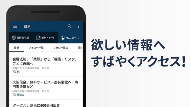 日本経済新聞 電子版【公式】/経済ニュースアプリ スクリーンショット 2