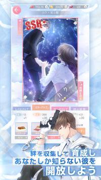 恋とプロデューサー~EVOL×LOVE~ Plakat