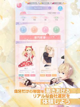 恋とプロデューサー~EVOL×LOVE~ Screenshot 8
