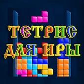 Тетрис для Иры icon