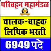 MahaST MSRTC Bharti (परिवहन महामंडळ भरती) icon