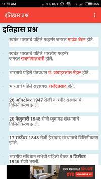 MahaST MSRTC Bharti (परिवहन महामंडळ भरती) screenshot 3