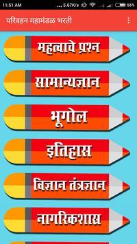 MahaST MSRTC Bharti (परिवहन महामंडळ भरती) poster