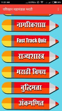 MahaST MSRTC Bharti (परिवहन महामंडळ भरती) screenshot 1