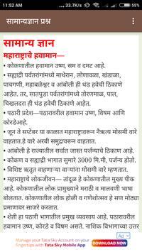 MahaST MSRTC Bharti (परिवहन महामंडळ भरती) screenshot 2