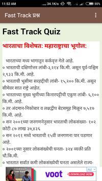 MahaST MSRTC Bharti (परिवहन महामंडळ भरती) screenshot 7