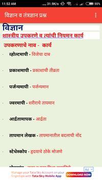 MahaST MSRTC Bharti (परिवहन महामंडळ भरती) screenshot 4