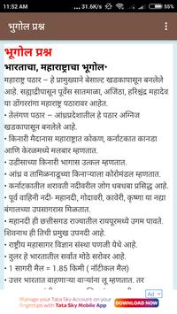 MahaST MSRTC Bharti (परिवहन महामंडळ भरती) screenshot 5