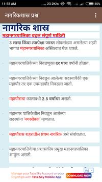 MahaST MSRTC Bharti (परिवहन महामंडळ भरती) screenshot 6