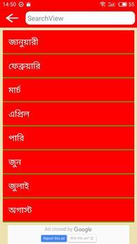 Bengali calendar 2020 screenshot 1