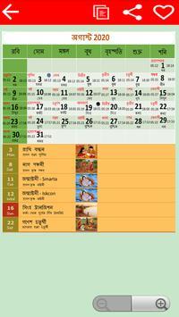 Bengali calendar 2020 screenshot 2
