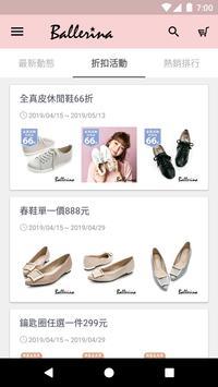Ballerina芭蕾伶娜 品牌女鞋 スクリーンショット 1