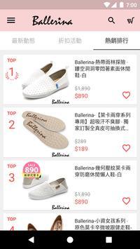 Ballerina芭蕾伶娜 品牌女鞋 スクリーンショット 2