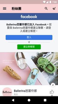Ballerina芭蕾伶娜 品牌女鞋 スクリーンショット 3