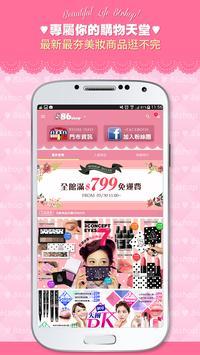 86小舖:超人氣美妝旗艦店 screenshot 2