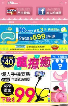 86小舖:超人氣美妝旗艦店 screenshot 5