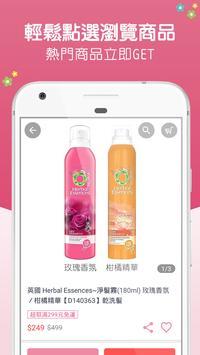 小三美日平價美妝官方網站 - 第一品牌 screenshot 1