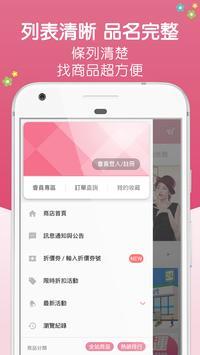 小三美日平價美妝官方網站 - 第一品牌 screenshot 2