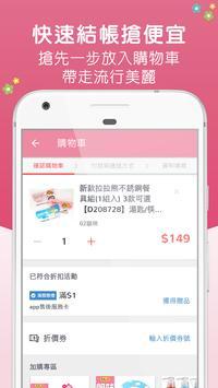 小三美日平價美妝官方網站 - 第一品牌 screenshot 3