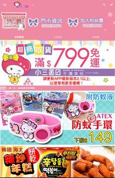 小三美日平價美妝官方網站 - 第一品牌 screenshot 5