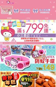 小三美日平價美妝官方網站 - 第一品牌 screenshot 8