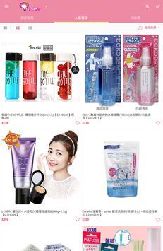 小三美日平價美妝官方網站 - 第一品牌 screenshot 9