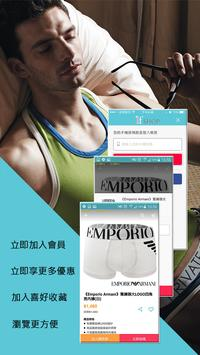 IF時尚購物 screenshot 2