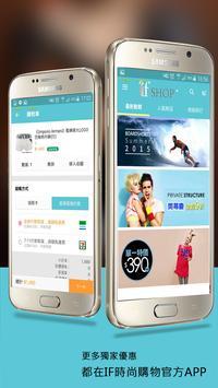 IF時尚購物 screenshot 3