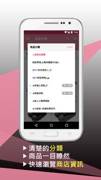 CUMAR超人氣專櫃美鞋APP screenshot 2