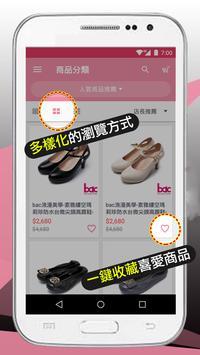 CUMAR超人氣專櫃美鞋APP screenshot 3