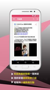 CUMAR超人氣專櫃美鞋APP screenshot 4