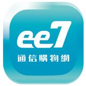 ee7通信:是您信賴的好夥伴 icon