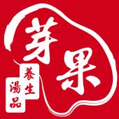 芽果養生湯品 icon