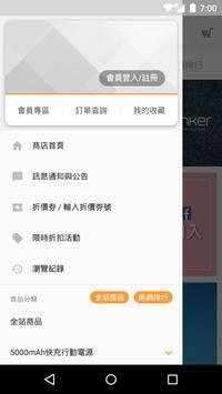 tanker行動電源 screenshot 1